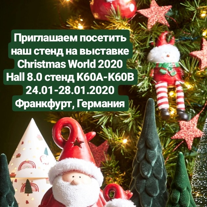 Christmas World-2020